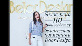 Поездка в компанию Belor Design// Экскурсия по производству// Белорусская косметика // Минск