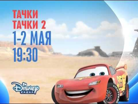 Disney Channel Russia continuity 22.04.2016