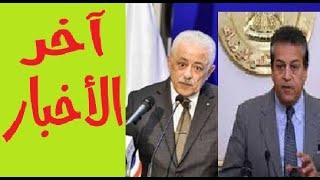 عاجل وزارة التربية والتعليم تعلن اخبار هامه / وزير التعليم العالي ينفي ضم الترمين