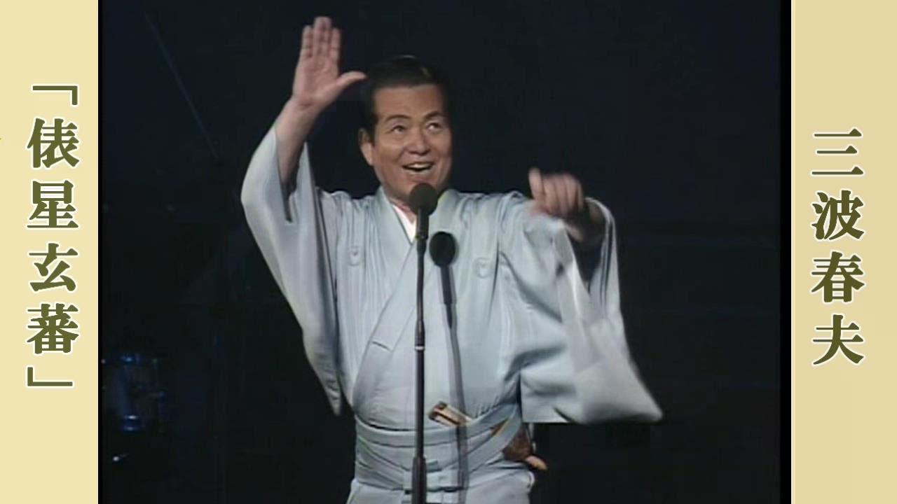 三波 春夫 俵 星 玄蕃
