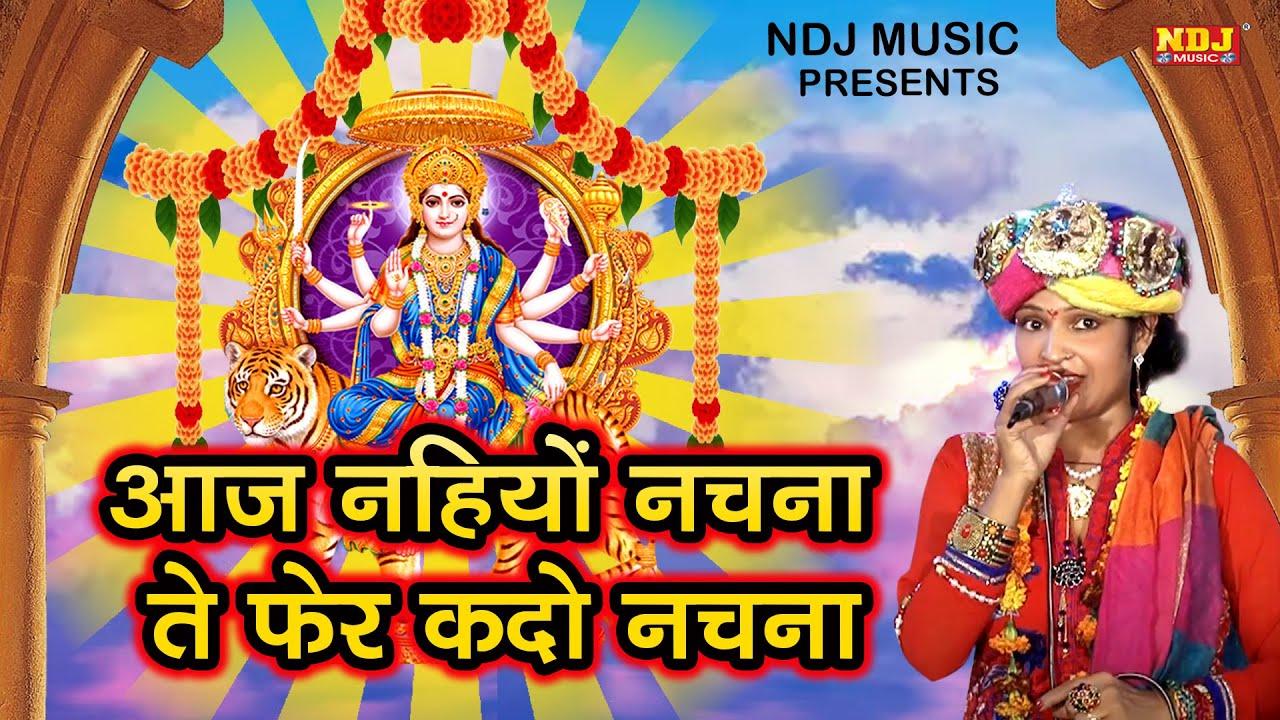 आज नहियों नचना ते फेर कदो नचना | Latest Mata Rani Bhajan Song 2018 | Devotional Song | NDJ Film