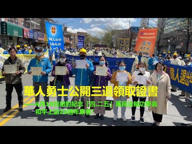 華人勇士公開三退領取證書——4月18日(週日),上千名大紐約地區中西族裔法輪功學員在華人社區法拉盛舉行遊行和集會,紐約紀念「四.二五」萬民法輪功學員和平上訪22週年!