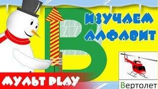 Алфавит для детей 3 4 5 6 лет. Буква В. Русский алфавит для ребенка. Развивающий мультик.