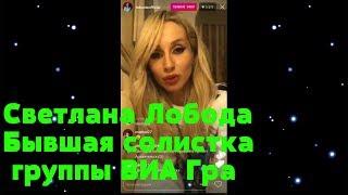 Светлана Лобода (Бывшая солистка группы «ВИА Гра») поет песни в прямом эфире инстаграм.