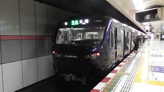 相鉄12000系 JR線直通 特急大崎行き 大和駅到着