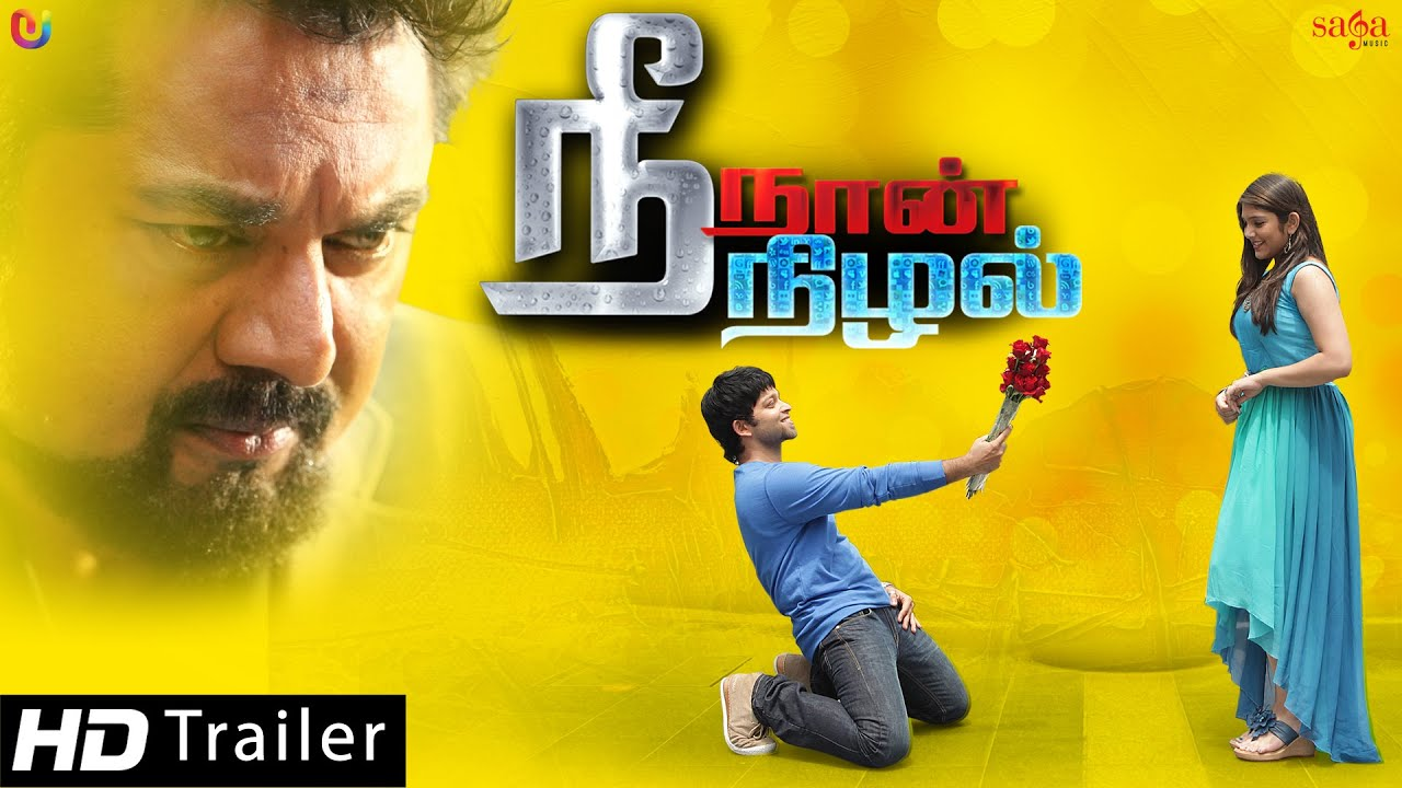 New Tamil Movies 2014 || Nee Naan Nizhal - Official Trailer || Full HD