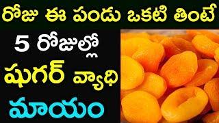 రోజు ఈపండు ఒకటి తింటే 5రోజుల్లో షుగర్ వ్యాధి మాయం  Only One Fruit to Cure Diabetes Naturally  #Sugar