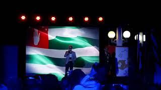 АМ - #Абхазия (Live 23.07.2018)