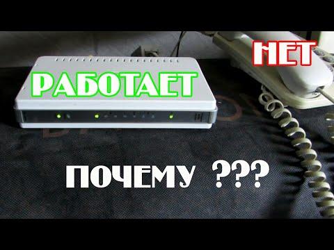 Как такое может быть!!!? Интернет через ADSL есть, а в телефоне нет гудков
