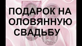 """Обзор подарка на 10 годовщину свадьбы """"Медаль оловянная свадьба 10 лет"""""""