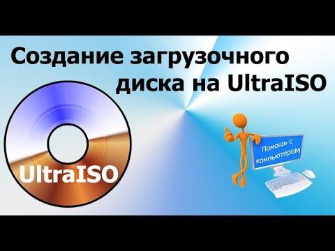 Создание загрузочного диска на UltraIso