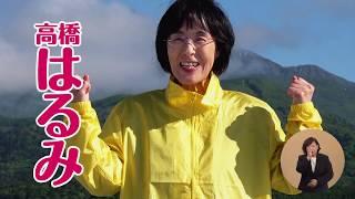 【北海道・高橋はるみ】北海道の未来を拓く