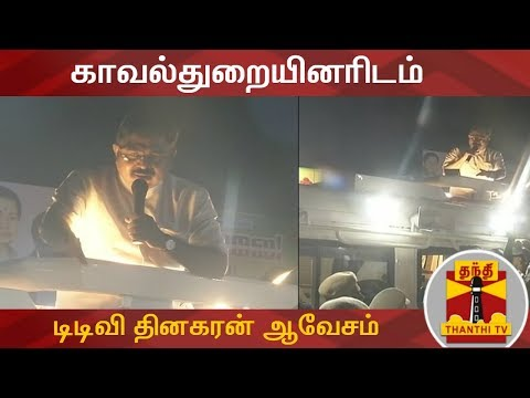காவல்துறையினரிடம் டிடிவி தினகரன் ஆவேசம் | TTV Dhinakaran | Thanthi TV