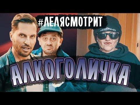 Реакция Лели - Артур Пирожков - Алкоголичка (Премьера клипа 2019)