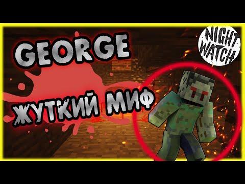 НОВЫЙ ЖУТКИЙ МАЙНКРАФТ МИФ (2019) GEORGE ИДЕТ ЗА МНОЙ!!! ∦ МИСТИЧЕСКИЕ ИСТОРИИ #32