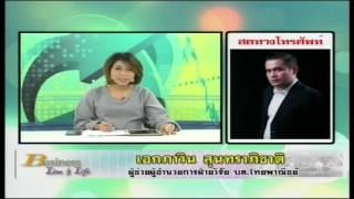 เอกภาวิน สุนทราภิชาติ 22-6-60 On Business Line & Life