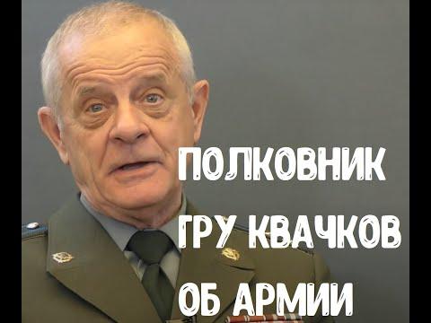 Полковник ГРУ о российской Армии