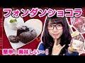 【料理】激ウマ!40分で簡単失敗しないとろ〜りフォンダンショコラの作ってみた!【…