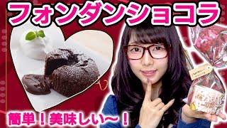 【料理】激ウマ!40分で簡単失敗しないとろ〜りフォンダンショコラの作ってみた!【バレンタイン】