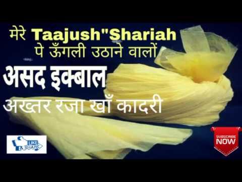 Sunniyo ke salar hai akhtar Raza khan qadri by Asad Iqbal new naat 2017