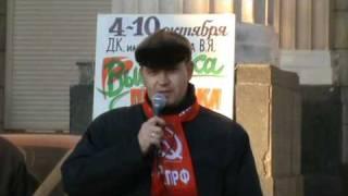 Выступление I секретаря Самарского ОК КПРФ Алексея Лескина на митинге 4 октября в Самаре