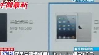 蘋果官網標錯價! iPad mini便宜4千元