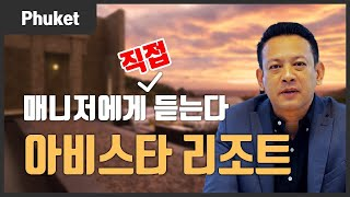 [매니저 인터뷰]푸켓 신혼여행 리조트, 아비스타하이더웨…