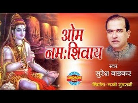 Top Shiv Bhajan | Om Namah Shivaya | Suresh Wadkar | Peaceful Shiv Dhun |Maha Mantra |Shiv Amritwani
