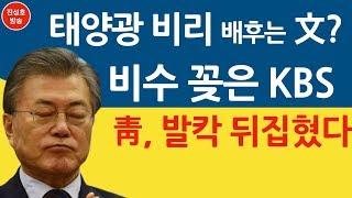 태양광 비리 배후는 文? 비수 꽂은  KBS 靑, 발칵 뒤집혔다! (진성호의 직설)