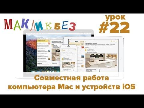 Совместная работа компьютера Mac и устройств IOS (МакЛикбез)