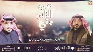 شيله خذوه الناس مني   كلمات احمد حمد   اداء والحان عبدالله الطواري NEW 2017