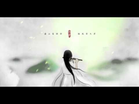 [笛子翻奏/Bamboo Flute Dizi Cover] 《花千骨》片尾曲 - 不可說/The Journey Of Flower - Can Not Say