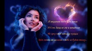 Стих о любви.Красивый,душевный и трогательный.Стих для любимого.