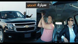 محمد قاسم وحبنتي بسيارة الحجي !