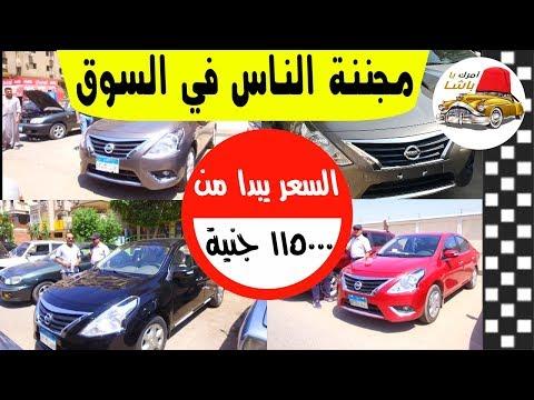 السيارة المفضلة في سوق السيارات المستعملة في مصر لسنة 2019 مع ملك السيارات