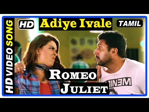 Romeo Juliet Tamil Movie | Songs | Adiye Ivale Song | Jayam Ravi | Hansika | D Imman