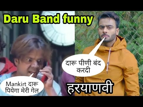 Mankirt Song and Rajpal Yadav Funny Call in ( हरयाणवी  ) | Madlipz Video  |