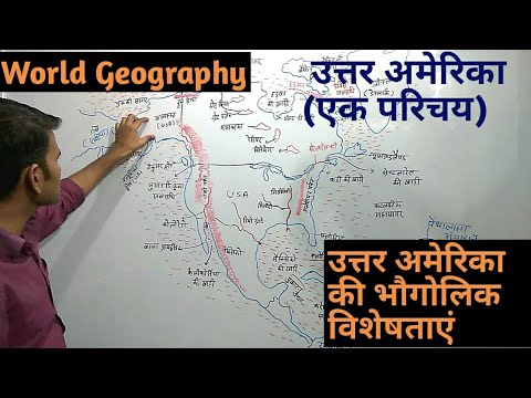 World Geography: Basic introduction of North America