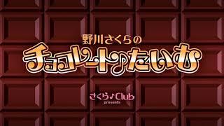 『野川さくらのチョコレート♪たいむ』無料公開版 2017-10-22 #007 野川さくら 検索動画 3