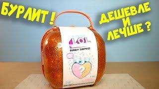 Большой Лол Чемодан Шипучий сюрприз Оранжевый L.O.L. Surprise! Bubbly Surprise (Orange)