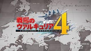 『戦場のヴァルキュリア4』世界観紹介映像 戦場のヴァルキュリア 検索動画 33