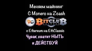 Переключаем майнинг Monero XMR на Zcash ZEC Ethereum ETN в Bitclub