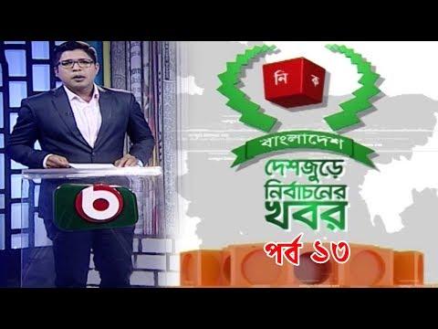 দেশজুড়ে নির্বাচন | Deshjure Nirbachon Ep 13 | National Election 2018 Discussion | Talk Show