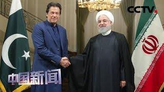 [中国新闻] 巴基斯坦总理伊姆兰·汗访问伊朗和沙特   CCTV中文国际