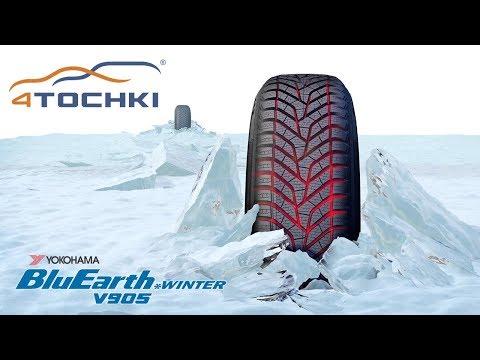 Зимние шины Yokohama BluEarth Winter V905