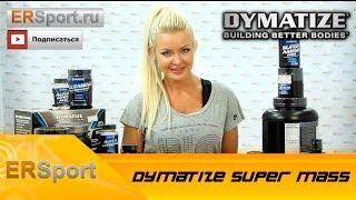 Гейнер  Dymatize - Super MASS Спортивное питание (ERSport.ru)