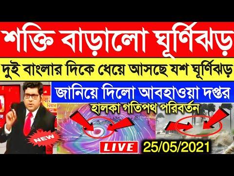 ঘূর্ণিঝড় যশ | cyclone yash | yaas cyclone | west bengal weather news today live yash cyclone josh