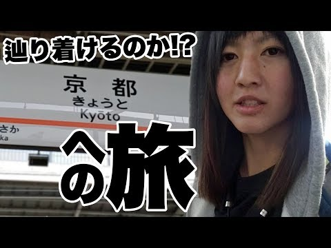 【撮影の旅】今回は栃木を飛び出して京都に行きました!【ともよ。】