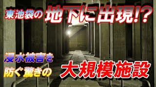 東池袋の地下に出現 浸水被害を防ぐ驚きの大規模施設【東京動画スペシャル番組】