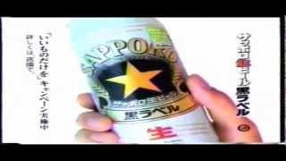 麻生久美子 サッポロビール 黒ラベル.